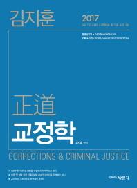 김지훈 정도 교정학(2017)