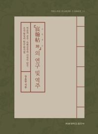 신한첩 곤의 연구 및 역주(계명대학교동산도서관고문헌총서 14)