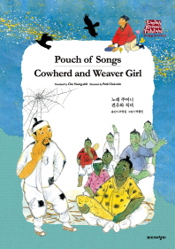 Pouch of songs / Cowherd and Weaver Girl(영어한글 옛이야기 9)(양장본 HardCover)