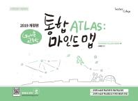 통합 ATLAS: 마인드맵(2019)(Go세훈 교육학)(개정판)(Teachers College Series 4)