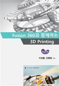 Fusion360과 함께하는 3D Printing