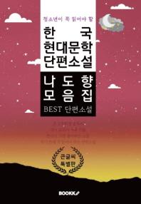 (청소년이 꼭 읽어야 할) 한국 현대문학 단편소설 나도향 모음집 [큰 글씨 특별판]