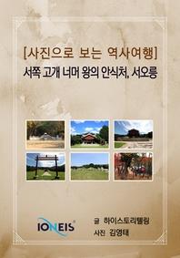 [사진으로 보는 역사여행] 서쪽 고개 너머 왕의 안식처, 서오릉