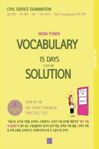 VOCABULARY 15 DAYS SOLUTION A