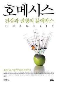 호메시스(체험판)
