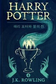 해리 포터와 불의 잔(체험판)