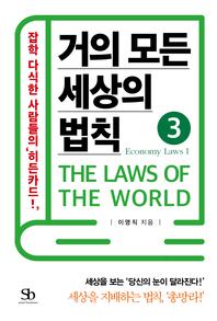 거의 모든 세상의 법칙. 3  Economy Laws Ⅰ