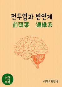 시사지식백과 : 전두엽과 변연계
