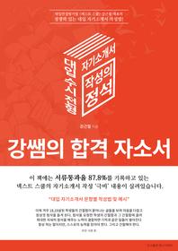 강쌤의 합격자소서(2017개정판)