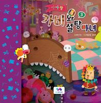 사자왕 가비와 설탕마녀 시즌2 : 설마마녀의 성 편 3화 설탕마녀의 장난감 방(물건의 소중함)(체험판)