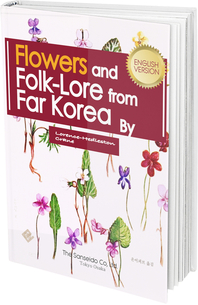 Flowers and folklore from far Korea(영어판)