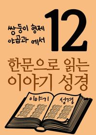 한문으로 읽는 이야기 성경. 12(쌍둥이 형제 야곱과 에서)