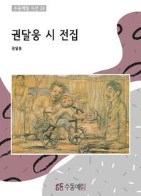 권달웅 시 전집