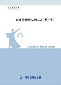 미국 행정법판사제도에 관한 연구