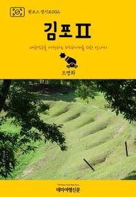 원코스 경기도002 김포Ⅱ