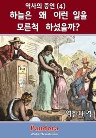 하늘은 왜 이런 일을 모른척 하셨을까? (영한대역), 역사의 증언(4): 인간역사의 진실을 벗기다.