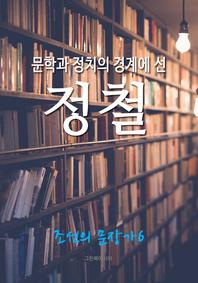 문학과 정치의 경계에 선, 정철 (조선의 문장가. 6)