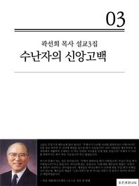 곽선희 목사 설교3집- 수난자의 신앙고백(통합권)
