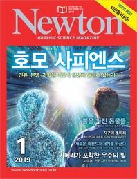 월간 뉴턴 Newton 2019년 01월호