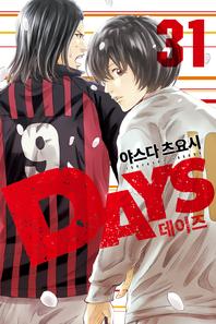 DAYS(데이즈). 31