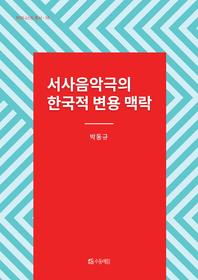 서사음악극의 한국적 변용 맥락