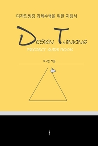 Design Thinking Project Guide Book