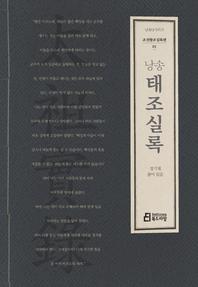 낭송 태조실록_장애인 접근성 강화 Epub3