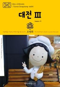 원코스 충청도014 대전Ⅲ 대한민국을 여행하는 히치하이커를 위한 안내서
