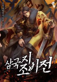 삼국지 조비전(曹丕傳)(전9권)