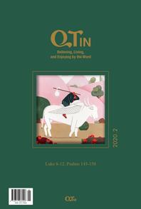 말씀대로 믿고 살고 누리는 큐티인(QTIN)(영문판)(2020년 2월호)