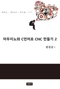 아두이노와 C언어로 CNC 만들기 2
