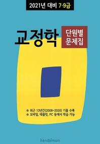 2021년 대비 7/9급 교정학 (단원별 문제집)