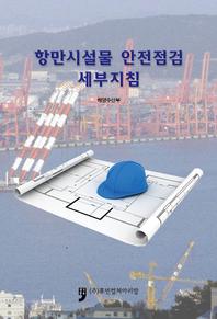 항만시설물 안전점검 세부지침