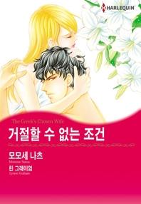 [할리퀸] 거절할 수 없는 조건 (완결)