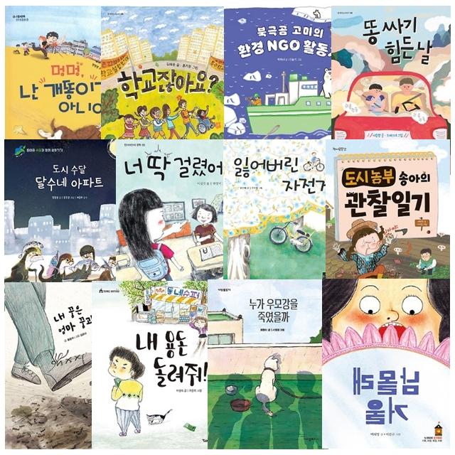 2020 제18회 책과함께 KBS 한국어 능력시험 4급 선정도서 초등 3~4학년 (전12권)