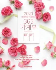 매일매일 기록하는 365 가계부: 로즈(2020)