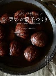 栗のお菓子づくり モンブランからグラッセ,澁皮煮,アイスクリ-ム,パウンドケ-キ,タルト,ショ-トケ-キまで