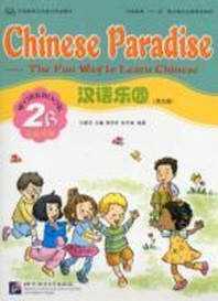 한어낙원(2B)(활동수책) 漢語樂園(2B)(活動手冊)(英文版)