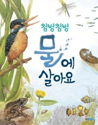 첨벙첨벙 물에 살아요(개정판)(지식 그림책 34)