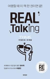 Real Talking Travel(리얼토킹 트래블)