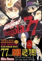 가정교사 히트맨 리본 공식 캐릭터북 VONGOLA 77