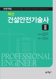 건설안전기술사. 2(전면개정판)
