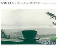 일상의 풍경(Daily life Landscapes)