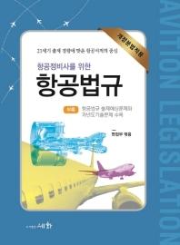 항공정비사를 위한 항공법규(개정분법적용)(2021)(개정판 15판)