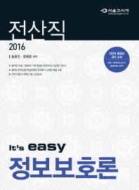 정보보호론(전산직)(2016)(It's Easy)