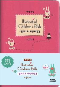 일러스트 어린이성경(개역개정)(핫핑크)(소)(단본)(색인)(무지퍼)(개역개정판)(가죽)