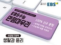 고등 사회탐구영역 생활과 윤리(2019 수능)(봉투형)(5회분)(EBS 수능 만점마무리)