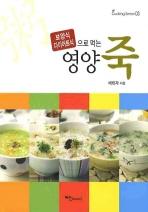 영양죽(보양식 다이어트식 으로 먹는)(COOKING SENSE 3)