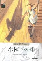 키다리 아저씨(통합논술 다지식 세계명작 5)
