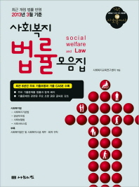 사회복지법률모음집(사회복지사 1급)(2014 대비)